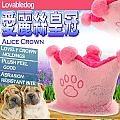 LOVAB》愛麗絲皇冠寵物玩具