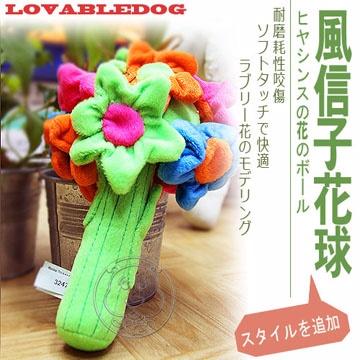 LOVABLE》風信子花球寵物玩具