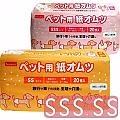 日本inuneru˙寵物免洗尿褲/生理褲【S/2S/3S號】