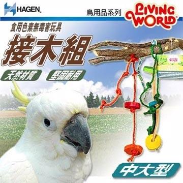 HAGEN赫根》 LW鳥用品系列81786食用色素無毒害玩具接木組(中大型)