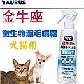 TAURUS金牛座《EM犬貓用微生物潔毛噴霧250ml 》無添加化學成分