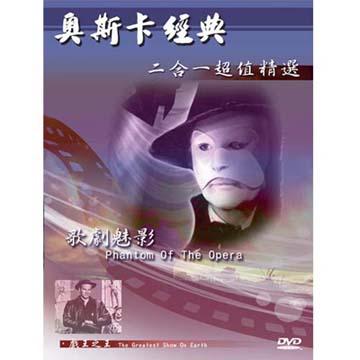 奧斯卡歌舞精選-歌劇魅影.戲王之王DVD