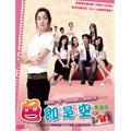 色即是空泰國版(賞我一個妹) DVD