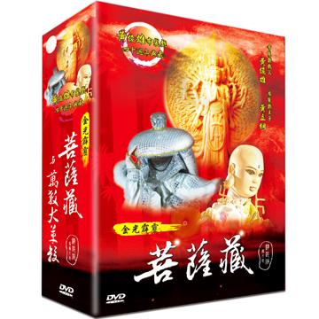 金光霹靂菩薩藏與萬教大革殺-精裝版 DVD