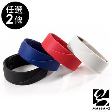 MASSA-G X ACHOS【ARC Master】 鍺鈦手環任選2款