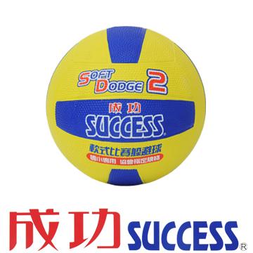 SUCCESS 軟式躲避球(黃/藍)