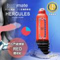 【Red 透明紅】英國BATHMATE HERCULES 大力士鍛鍊水幫浦終極訓練器 入門經濟款 BM-30-BR
