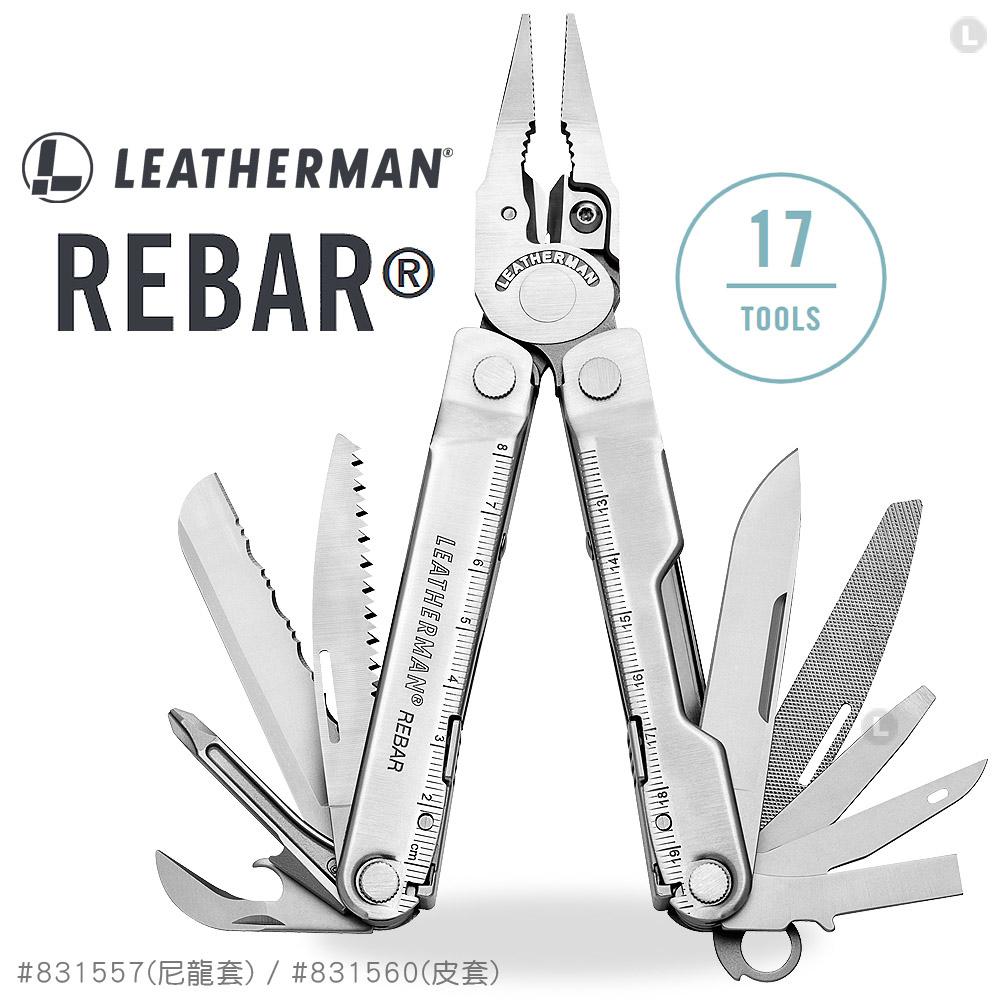 Leatherman Rebar 工具鉗(尼龍套/皮套)