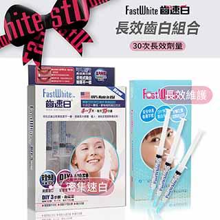 牙托牙齒美白組360度貼近更白更強效1組正貨+3支補充包【FastWhite齒速白】美白貼片