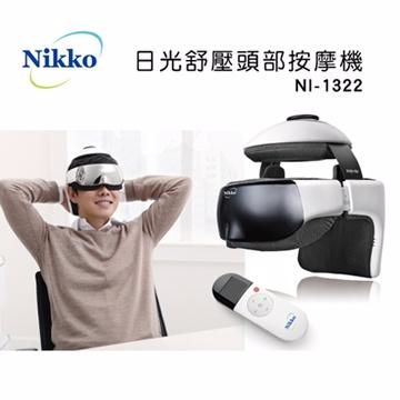 【NIKKO日光】舒壓頭部按摩機NI-1322