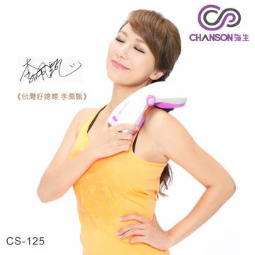 【強生CHANSON】S蝴蝶機 CS-125