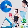 《Fun Sport》平面防爆抗力球65cm+小抄伸展帶+20cm顆粒球