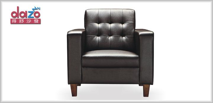 Dazo【KINO】1人座皮沙發(深咖啡色),單人沙發,布沙發,1人座布沙發
