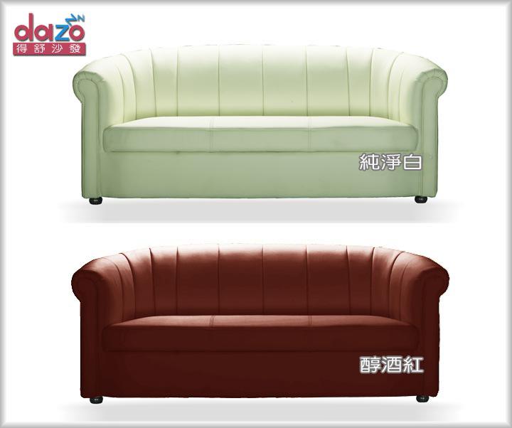 Dazo【AVON】3人座皮沙發,三人沙發,皮沙發
