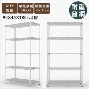 《舒適屋》IRON日式鍍鉻萬用五層架90x45x180