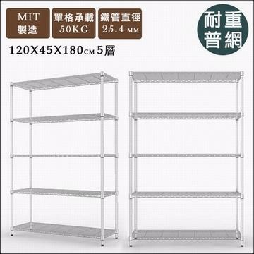 《舒適屋》IRON日式鍍鉻萬用五層架120x45x180