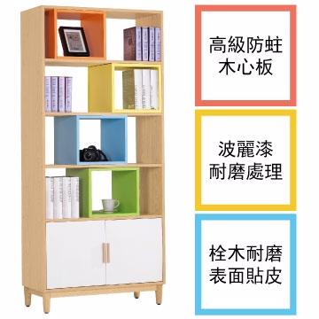 《多彩繽紛》2.7尺栓木本色彩格書櫃