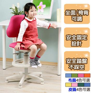 (天才家)安全可調式成長椅