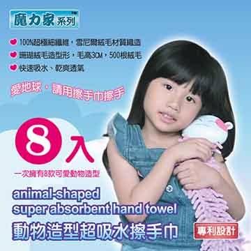 (魔力家系列)動物造型超吸水擦手巾x8入(八款造型任選)(雪尼爾材質織造)