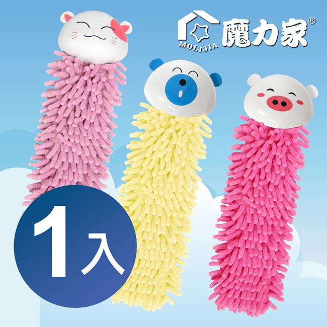 (魔力家系列)動物造型超吸水擦手巾x1入裝(八款造型任選)(雪尼爾材質織造)