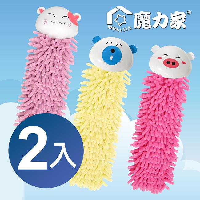 (魔力家系列)動物造型超吸水擦手巾x2入裝(雪尼爾材質織造)