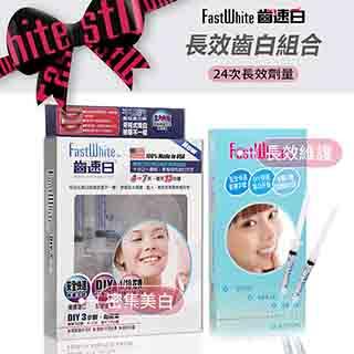 牙托牙齒美白組360度貼近更白更強效1組正貨+2支補充包 美白貼片【FastWhite齒速白】
