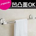 FECA 非卡  超強力吸盤 不鏽鋼毛巾架(1組)-白