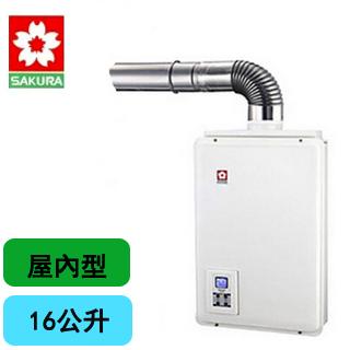 【櫻花SAKURA】H-1680(數位平衡式強制排氣熱水器16公升)