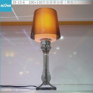 100×130方座燈罩台燈(黑色)不含燈泡(ZE-13-6)