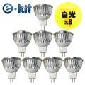 e-kit逸奇《MR16_8W / 高亮度LED節能崁燈-白光》8入