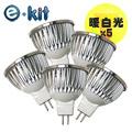 e-kit逸奇《MR16-8W / 高亮度LED節能崁燈-暖白光》超值五入組
