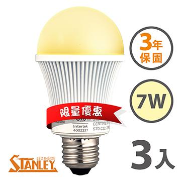 日本STANLEY 7W LED燈泡暖白光540流明 三入【三年保固 】