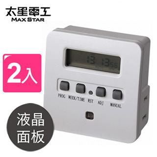 省電家族-袖珍型數位式定時器(2入) OTM304*2