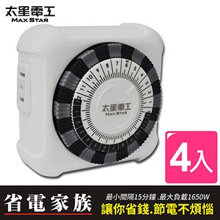 【太星電工】省電家族家用2P機械式定時器OTM406(4入)