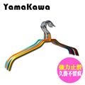 【YamaKawa】繽紛馬卡龍止滑衣架(10入組)