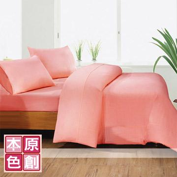 日本《原創本色-靚艷》雙人四件式 被套床包組-粉膚