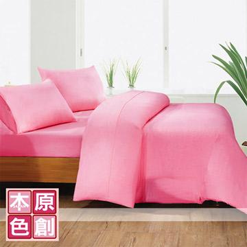 日本《原創本色-靚艷》加大四件式 被套床包組-嫩粉