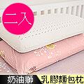 【奶油獅】馬來西亞100%純天然乳膠麵包枕-粉紅(二入)