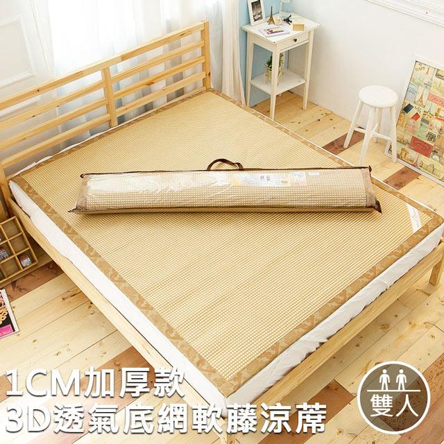 A-nice 台灣頂級3D透氣網軟藤蓆.1CM加厚款.五呎雙人