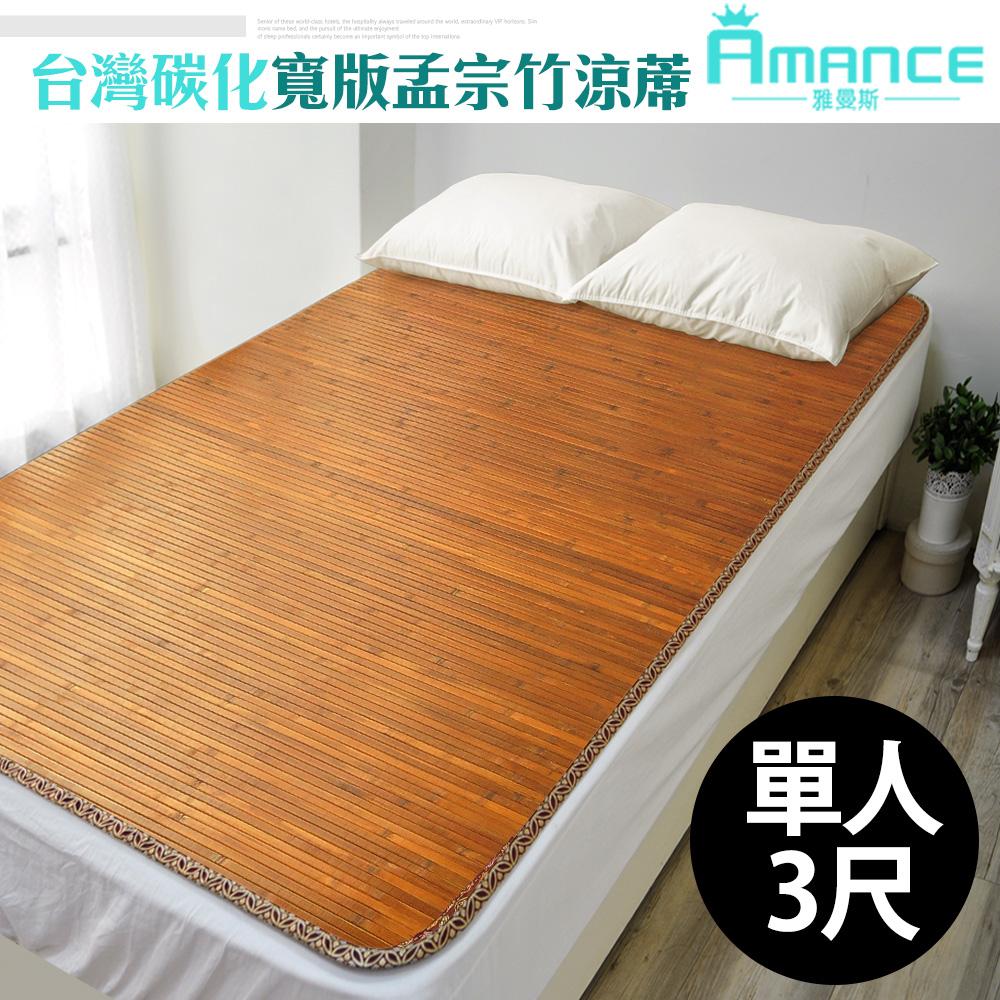 【雅曼斯Amance】台灣碳化桂竹寬版竹蓆/涼蓆-單人3尺