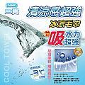 SANKI 三貴冰涼毛巾2入(1藍1綠)