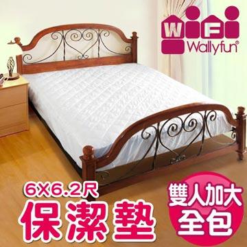 WallyFun 保潔墊 - 加大雙人床(全包款)6尺X6.2尺★台灣製造,採用遠東紡織聚酯棉★