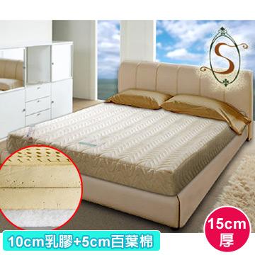【Sana well】單人乳膠透氣排濕床墊 - 15cm厚 (10cm乳膠+5cm百葉棉)