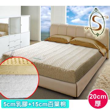 【Sana well】單人加大乳膠透氣排濕床墊 - 20cm厚 (5cm乳膠+15cm百葉棉)