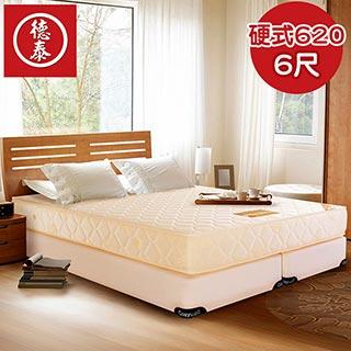 【德泰 歐蒂斯系列 】連結式硬式620  彈簧床墊-雙人加大