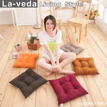 La Veda 精緻磨毛座墊 (超值2入組) 隨機出貨不挑色