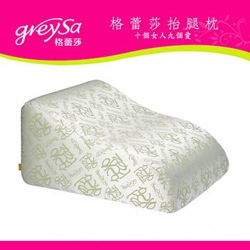 GreySa格蕾莎抬腿枕(青新米綠)