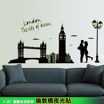 A-067創意生活系列--倫敦橋夜光貼 大尺寸高級創意壁貼/牆貼