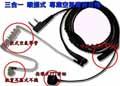 KENWOOD/MOTOROAL/STANDARD系列 無線電對講機 三合一喉振式 指環控制 PTT 專業空器導管式耳機麥克風