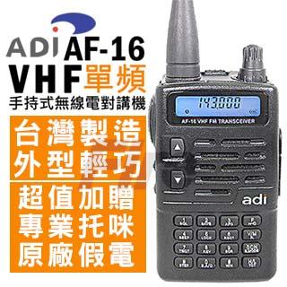 【ADI】AF-16 超高頻長距離手持式對講機《超值配備組》